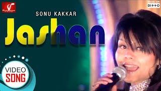 Sonu Kakkar - Jashan | Official Video | Latest Punjabi Song | Vvanjhali Records