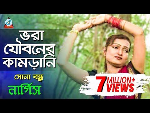 Xxx Mp4 Nargis Vora Jouboner Kamrani ভরা যৌবনের কামরানি Sona Bondhu Bangla Music Video Sangeeta 3gp Sex
