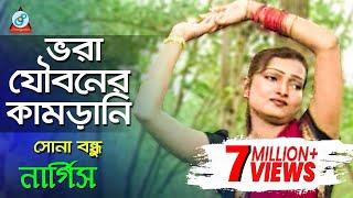 Nargis - Vora Jouboner Kamrani | ভরা যৌবনের কামরানি | Sona Bondhu | Bangla Music Video | Sangeeta