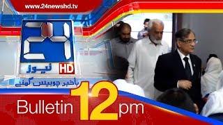 News Bulletin | 12:00 PM | 19 April 2018 | 24 News HD