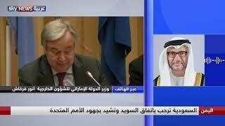 أنور قرقاش: الضغط العسكري على الحوثيين في #الحديدة يثمر اتفاقا بشأن المدينة