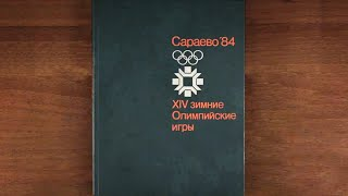 ASMR Page turning | Sarajevo | Сараево 84. XIV зимние Олимпийские игры. Альбом. 1984 г.