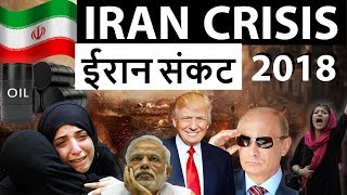 ईरान: हिंसक प्रदर्शन - Iran Protests - Is Iran heading towards a crisis? Who is behind protests?