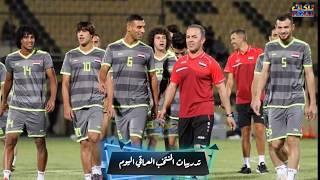 تدريبات المنتخب العراقي اليوم بقيادة المدرب كاتانيتش|تدريبات المنتخب العراقي للقاء المنتخب الكويتي