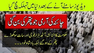 Terracotta Army Documentary In Urdu - Biggest Mysteries In History - Purisrar Dunya