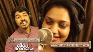 Dr. Sam Kadammanitta & Rimi Tomy Malayalam Super Hit Christmas Song ( Carol)
