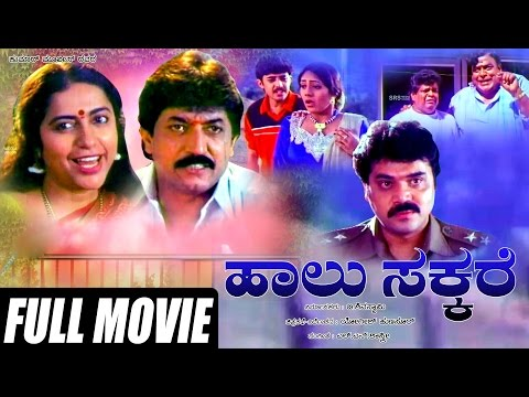 Xxx Mp4 Halu Sakkare–ಹಾಲು ಸಕ್ಕರೆ Kannada Full HD Movie Devraj Shashikumar Daamini Jaggesh L N Shastry 3gp Sex