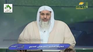 تفسير سورة آل عمران (4) للشيخ مصطفى العدوي 29-7-2018