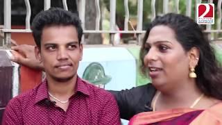 ട്രാന്സ്ജെന്ഡര് വിവാഹത്തിലൂടെ ചരിത്രത്തിലേക്ക് ഇഷാനും സൂര്യയും I Marunadnmalayali