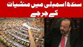 Kia Apnay Pee Hay ?? Speaker Sindh Assembly | Headlines 3:00 PM