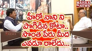 Actor Kota Srinivasa Rao Funny Comments on Present Producers | The Leader with Vamsi #2