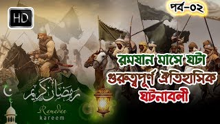 Important Historical Events Occurred in Ramadan┇Documentary in Bangla┇Part-02