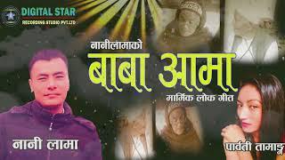 बाबा //आमा// New Lok Sad Song By Nani Lama //Audio Jukebox 2074/2075