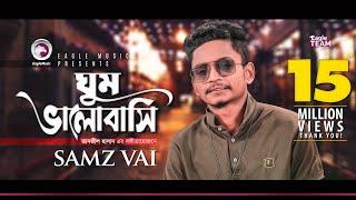 Samz ভাই   Ghum থেকে Valobashi থেকে   ঘুম ভালোবাসি   বাংলা গানের   2019