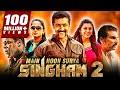 Main Hoon Surya Singham 2 Hindi Dubbed Full Movie   Suriya, Anushka Shetty, Hansika