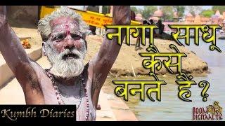 How one becomes a Naga Sadhu   Kumbh Diaries   Ujjain  