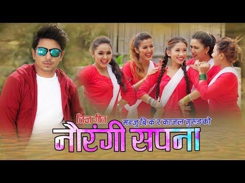 New Teej Song 2075 नौरङ्गी सपना Naurangi Sapana 2018   Prakash Saput   Manju BK   Kajal Gurung