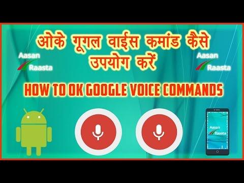 Xxx Mp4 Hindi Urdu OK Google Now Voice Commands OK Google Voice Command Kya Hai HIND 3gp Sex