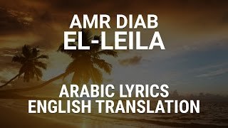 Amr Diab - El-Leila (Egyptian Arabic) Lyrics + Translation - عمرو دياب - الليلة