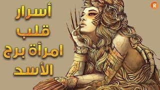 الأبراج تكشف أسرار قلب امرأة برج الأسد ♌ وخفايا الحب لديها 😍