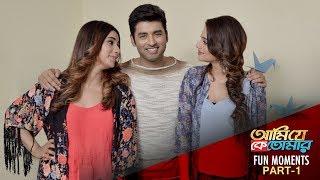 Ami Je Ke Tomar Post Release Special | Fun Moments | Part 1 | Ankush | Nusrat | Sayantika