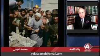 محمد امينی « پيکر رضاشاه پهلوی ـ پرسش و پاسخ »؛