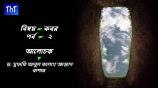 Abul Kalam Azad Bashar Waz, New Waz, Waz Mahfil | Bangla Waz, Kobor Part 2
