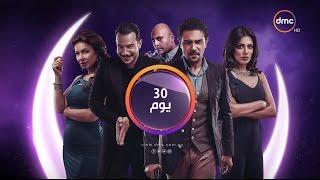30 Youm Series - برومو مسلسل 30 يوم بطولة النجم آسر ياسين - رمضان 2017