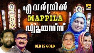എവർഗ്രീൻ മാപ്പിള ഡ്യൂയറ്റ്സ് | Old Is Gold Mappila Songs | Pazhaya Mappila Pattukal