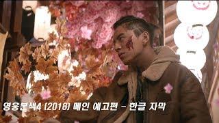 영웅본색4 (英雄本色2018, 2018) 메인 예고편 - 한글 자막