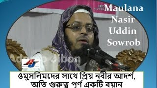 Bangla New Waz 2017 Maulana Nasir Uddin Sowrob ওমুসলিমদের সাথে প্রিয় নবীর আদর্শ,