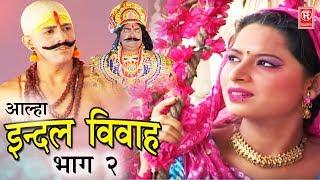 Dehati Aalha  इन्दल विवाह भाग 2  Indal Vivah Part 2  Surjanya Chatanya  Rathor Cassette