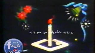 رأس السنه قديما من القناه الأولي التلفزيون المصري