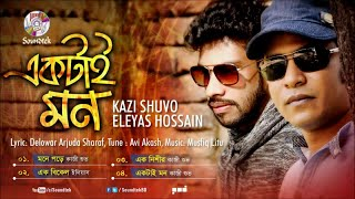 Kazi Shuvo, Eleyas Hossain - Ektai Mon | একটাই মন | New Bangla Song 2017 | Soundtek