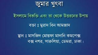 Juma Khutba By Murad Bin Amjad