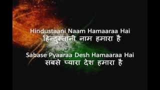 Bharat humko jaan se pyara hai - lyric video (hindi + english)