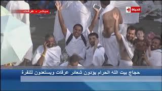الحياة | حجاج بيت الله الحرام يستعدون للنفرة من عرفات بعد أداء الركن الأعظم للحج