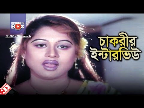 Xxx Mp4 চাকরীর ইন্টারভিউ Movie Scene Moyuri Bangla Movie Clip 3gp Sex