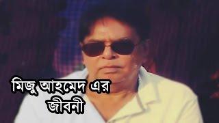 অভিনেতা মিজু আহমেদ এর জীবন কাহিনী । BD Actor Miju Ahmed Biography