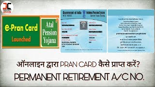 How to download Pran card online (permanent retirement account no.)