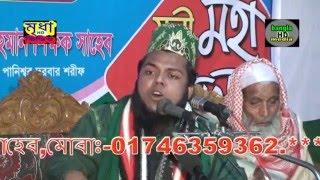 Bangla Waz Maulana kari Al Amin Al Qadri Saheb