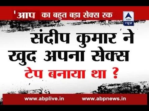AAP Ka Sex Scandal: Sandeep Kumar seen removing camera at the end of video