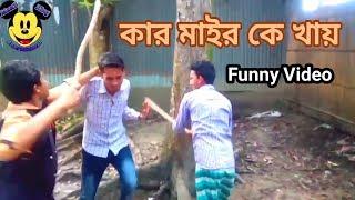 কার মাইর কে খায়   New Bangla Funny Video   Bangla Best Funny Video   Masti King Entertainment