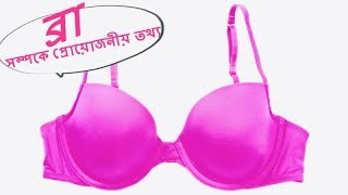 bangla health tips,the importance of a good bra