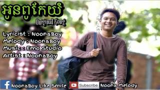 អូនពូកែយំ Original Song   Oun PuKae Yum By NooNa Boy