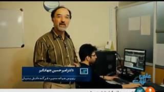 Iran MoojAfzar co. made Processing & Communication Technology equipments موج افزار مهرگان كيش ايران