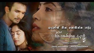 Hitha Koniththana Adare   Sangeeth Lakruwan   Sandesh Bandara Video   Sinhala New Songs 2019