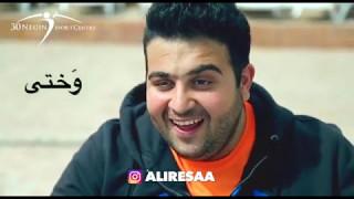 موزیک ویدیو فوق العاده علیرصا - عادت کردم - اخر خنده - aliresaa - adat kardam