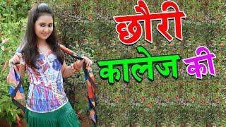 New Rasile Rasiya || Chhori Collage ki || छोरी कॉलेज की || Ramdhan Gujjar || Trimurti Cassette