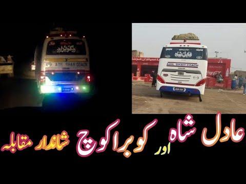 Adil shah vs cobra coach old adil shah